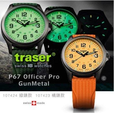 【LLW裝備】Traser P67 Officer Pro GunMetal #107424 、#107423