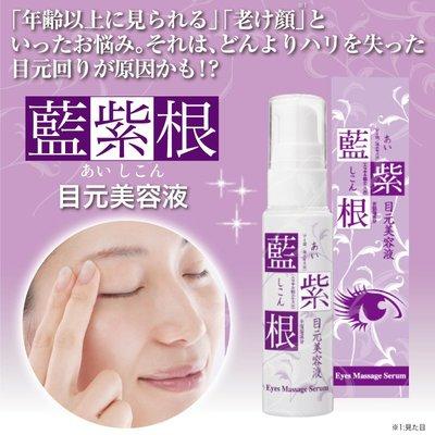 Bz Store 日本 藍紫根 眼周精華液 美容液 眼霜 30ml