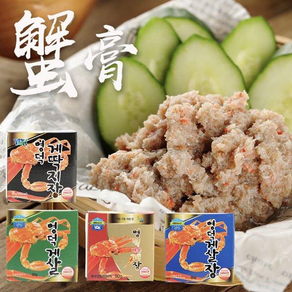 韓國 令德蟹膏/蟹黃/蟹肉/蟹醬 即食蟹膏90g【庫奇小舖】【F357】