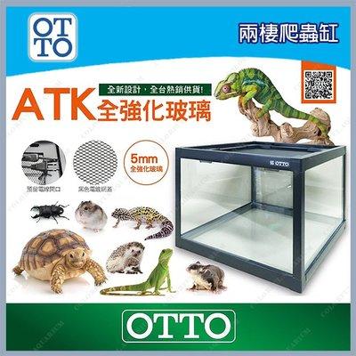 台北►►多彩水族◄◄台灣OTTO奧圖《ATK 兩棲爬蟲缸 / 45×30×30cm》附上蓋 全玻璃缸 兩棲、甲蟲、角蛙、