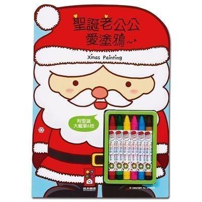 【大衛】風車  聖誕老公公愛塗鴉(附蠟筆)