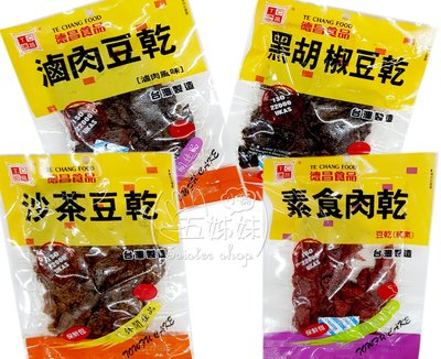 德昌食品豆乾系列$38—黑胡椒/沙茶/滷肉/素食豆乾