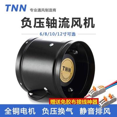 換氣扇負壓圓筒管道風機全銅廚房衛生間排風扇強力工6 8 10 12寸折扣中