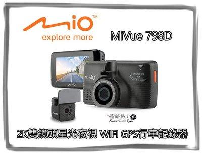 (桃園 聖路易士)MIO 798D MiVue 798+A40 2.8K極致銳利 雙鏡星光級 WIFI 來店安裝附64G