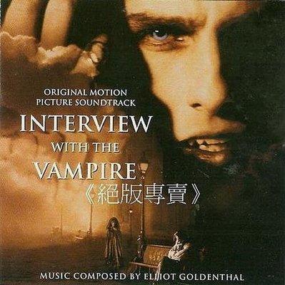 《絕版專賣》夜訪吸血鬼 / Interview With The Vampire 電影原聲帶 (美版.無IFPI)