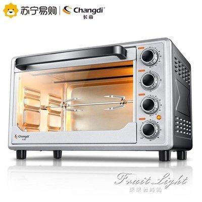 ☜男神閣☞烤箱TRTF32獨立控溫多功能烤箱 家用烘焙蛋糕32升電烤箱   220v