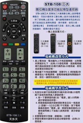 三大寬頻數位機上盒遙控器STB-108三大有線電視...(三重 八里 蘆洲) 天外天有線電視數位機上盒遙控器 1208