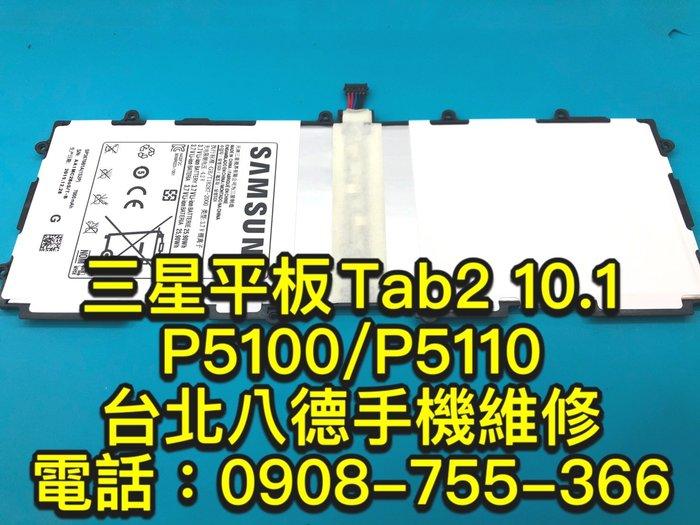 台北【八德手機維修】三星平板電池Tab2 10.1 P5100 P5110 電池 現場維修 原廠電池規格 換電池