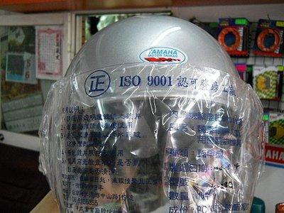 欣輪車業 三陽 光陽 山葉 原廠 安全帽 售350元特價 售完為止 黑 藍 銀 白 灰 歡迎取貨