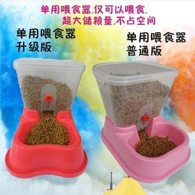 現貨/食碗寵物狗自動餵食器貓咪泰迪金毛哈士奇自動飲水器寵物喂水餵食163SP5RL/ 最低促銷價