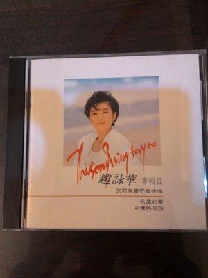 趙詠華  別問我會不會後悔 日本三洋版 cd  保存極優