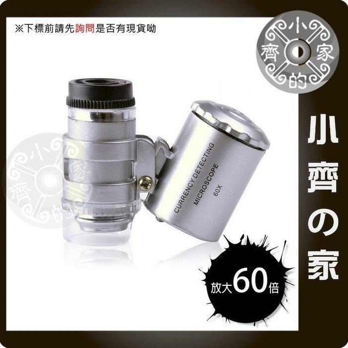 迷你 手持式 60倍 放大鏡 顯微鏡 紫光+白光 照明燈 驗鈔燈 驗鈔 鈔票辨識 珠寶 寶石 鑑定 MG-02 小齊的家