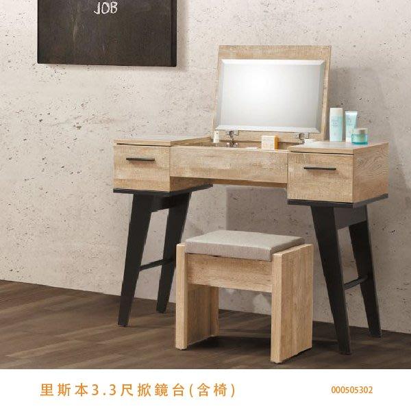 3.3尺掀鏡台(含椅) 化妝台 梳妝桌 工作桌 台中新家具批發 000505302