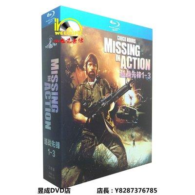 昱成高清DVD店  BD藍光電影1080P Missing in Action 越戰先鋒 1-3部 完整收藏版全新盒裝