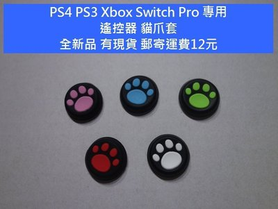 A款: PS5 PS4 PS3 Xbox Switch Pro 專用 貓爪套 蘑菇頭 貓爪帽 搖桿套 香菇頭 台南市