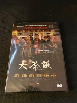 (全新未拆封)大茶飯 Gangster Pay Day DVD(得利公司貨)