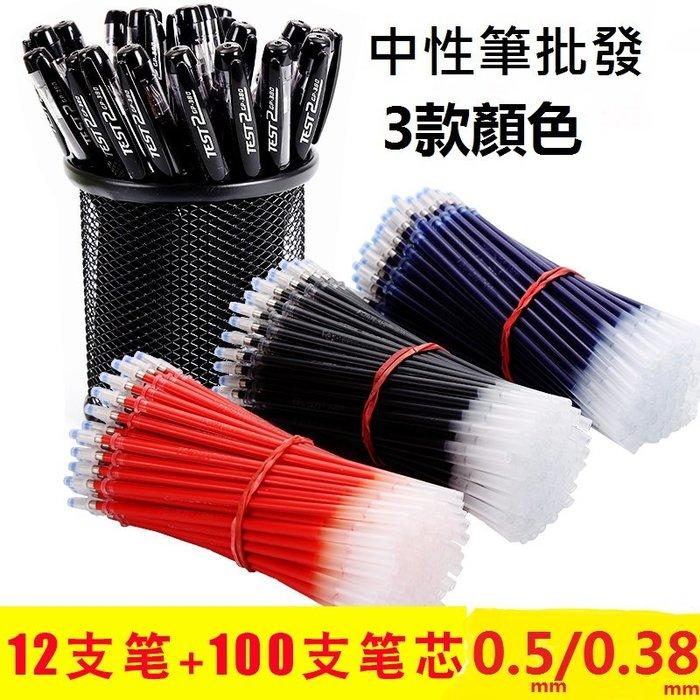 福福百貨~中性筆批發0.5mm子彈頭筆芯簽字筆學生用0.38針管頭替芯水筆文具~黑色/紅色/藍色