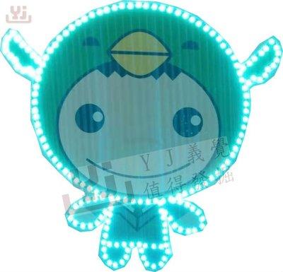 異形款 LED 不規則款 個性LED商品 不規則款 定制專屬 私人定制 專屬設計婚慶生日助威道具 粉絲看板 異形款(小)