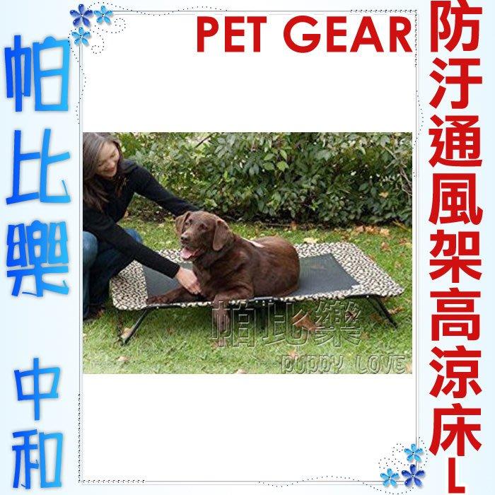◇帕比樂◇美國PET GEAR.專業訓練寵物防汙通風架高床涼床L,通風防暑,可折疊收納、輕巧好移動,也是訓練用的等待地點
