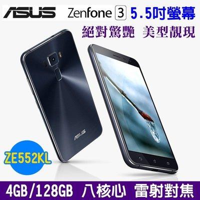 《網樂GO》ASUS ZenFone 3 128G ZE552KL 5.5吋大螢幕手機 八核心 雙卡手機 夜拍 指紋辨識