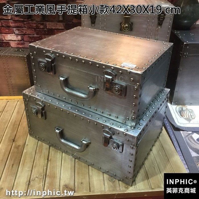 INPHIC-工業金屬風格手提箱創意家居收納箱酒吧服裝店裝飾道具箱-金屬工業風手提箱小款42X30X19 cm_S2787C
