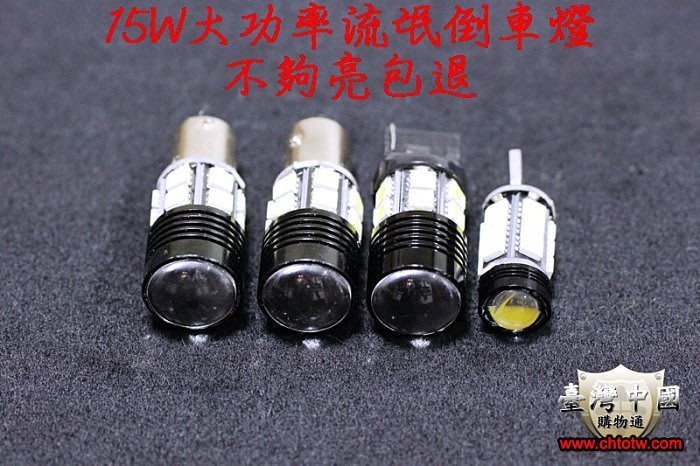 15W大功率流氓倒車燈 1156 1157 T20 T15 LED倒車燈 超強光 高功率 魚眼 燈泡 帶透鏡