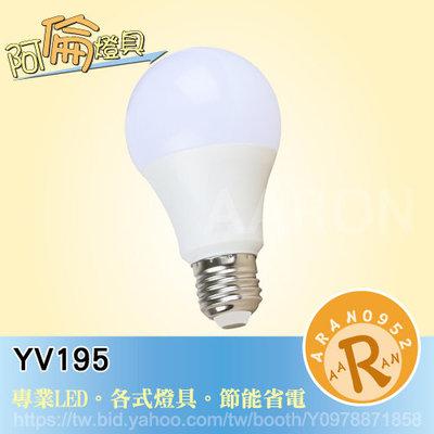 Q【阿倫燈具】《YV195》LED燈泡 20W E27燈頭 球泡燈 崁燈 日光燈 保固 居家/商用/餐廳 吊燈