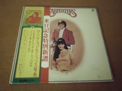 【杜比唱片】 LP~ CARPENTERS // YESTERDAY ONCE MORE (日版) *** LP ***