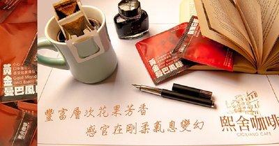 熙舍咖啡-濾掛式咖啡-黃金曼巴10g/單包  - 100包