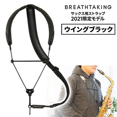 【現代樂器】2021限定版!Breathtaking Lithe Premium II 羽翼黑 薩克斯風背帶吊帶