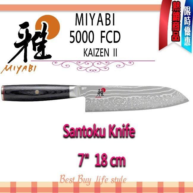 德國 Zwilling  MIYABI 雅 MIYABI 5000FCD 7吋 18cm 三德刀 日本製