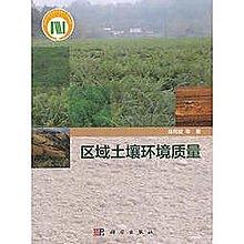 簡體書O城堡【區域土壤環境品質】 9787030461414 科學出版社 作者:陳同斌 等