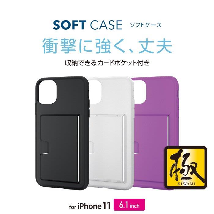 日本 ELECOM Apple iPhone 11 TPU材質IC卡收納防護軟殼PM-A19CUCCS黑透紫三色