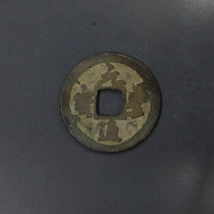 a1136,北宋,元豐通寶,小平草書,重約 2.9克。