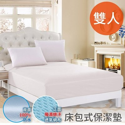 【CERES】看護級針織專利透氣防水。床包式雙人保潔墊/ 白色(B0604-WM) 新北市