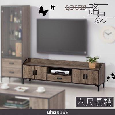 電視櫃【UHO】路易6尺長櫃