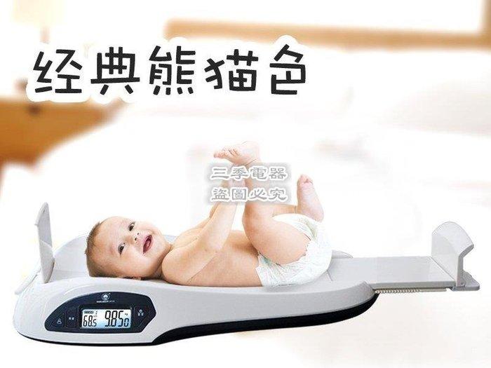 【三季電器】嬰兒身高體重計/嬰兒秤/體重計/身高計/電子秤(身高體重一起量)~4496