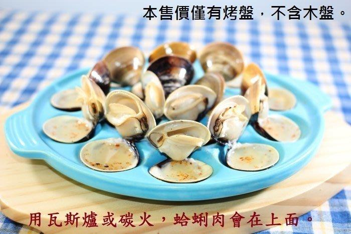 中秋烤肉神器,蛤蜊分開加熱,能燒烤出最肥美蛤蜊,專利高級海鮮餐具,蛤蜊烤盤組。