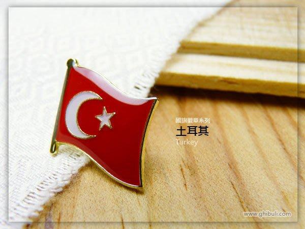 【國旗徽章達人】土耳其國旗徽章/國家/胸章/別針/胸針/Turkry/超過50國圖案可選