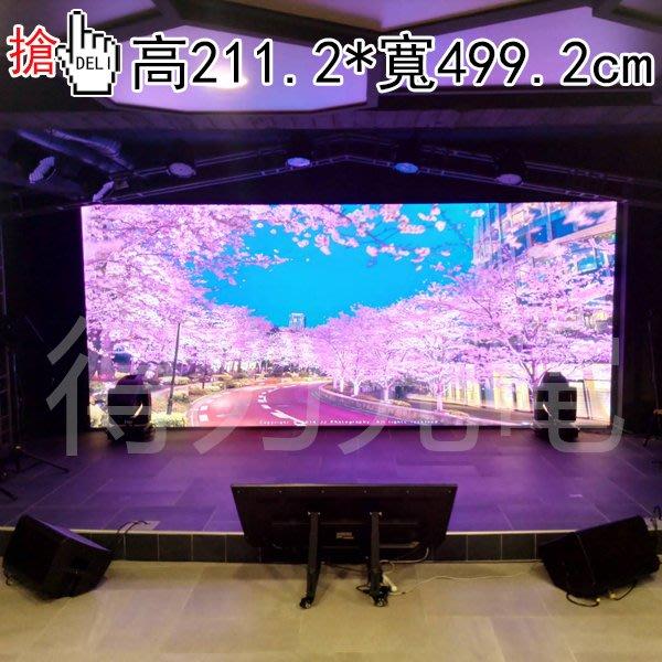【得力光電】LED電視牆 P3mm 高211.2*寬499.2cm 約196吋 全彩電視牆 室內顯示屏 取代傳統投影機