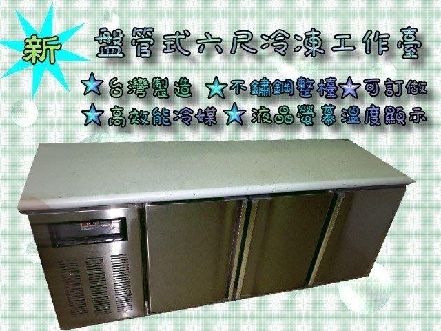 *大銓冷凍餐飲設備*【全新】冷凍6尺三門工作台冰箱/台灣生產/臥式冰箱/冷藏櫃/吧台