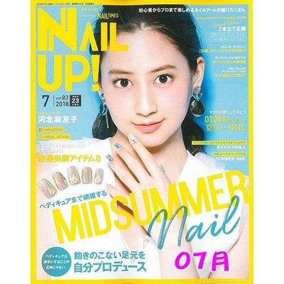 日本美甲雜誌NAIL UP 2018/07最新指甲彩繪作品集 VOL.83:夏日美甲
