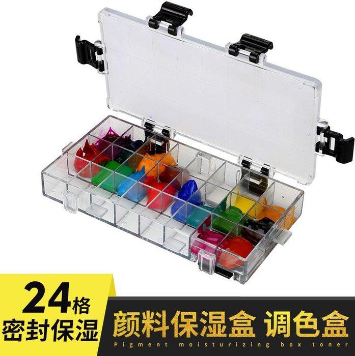 聚吉小屋 #水彩保濕顏料盒24格36格透明迷你分裝防滲漏密封寫生便攜調色盒盤