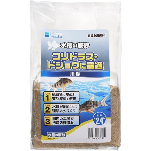 *海葵達人*F-7361 日本Suisaku-水作新款【日本產鼠魚專用川砂(2.4kg)】*可貨到付款*
