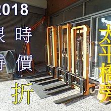 新年2019(電動)手動腳踏免保養油壓堆高機1.6M 2.5M 3M油壓拖板車/免充電堆高機/迷你堆高機