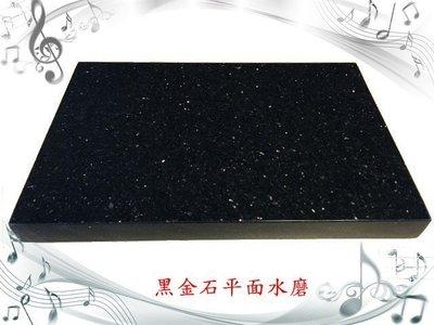 《禾達石材】音響墊材》3cm 厚印度黑&黑金石    ~~~全面促銷中~~【台南工廠直營】*