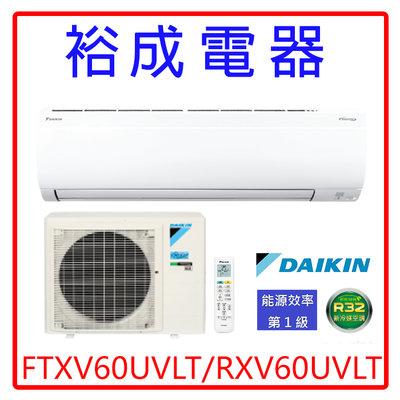 【高雄裕成電器‧裝潢免費看現場】DAIKIN大金變頻大關U系列冷暖氣 FTXV60UVLT/RXV60UVLT 另售日立