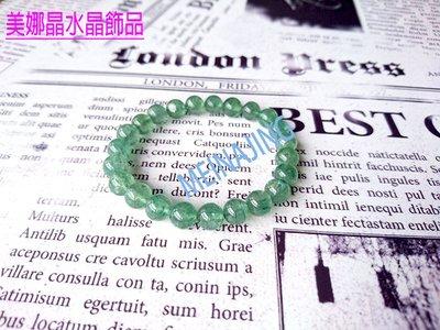 【美娜晶】綠草莓晶手珠