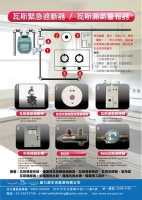 瓦斯遮斷器瓦斯緊急遮斷閥 瓦斯自動定時瓦斯警報器,歡迎各大營業場所加裝