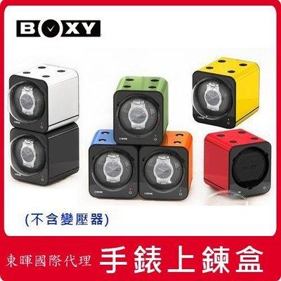【東暉國際 實體店面展示】【BOXY手錶自動上鍊盒】【免運】Fancy Brick 自由堆疊可擴充 15種轉速 搖錶器